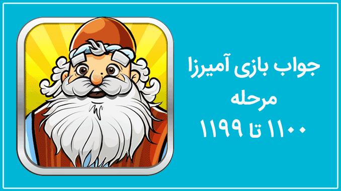 آمیرزا 1100 تا 1199