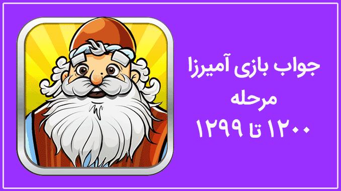 آمیرزا 1200 تا 1299