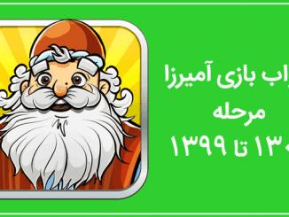 آمیرزا 1300 تا 1399